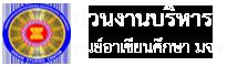 ส่วนงานบริหาร Logo