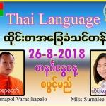 ศูนย์อาเซียนศึกษาร่วมกับเครือข่ายนิสิตอาเซียนจัดอบรมหลักสูตรภาษาไทยพื้นฐานและสอนธรรมะวันอาทิตย์ ( Dhamma On Sunday) ให้แก่แรงงานชาวต่างชาติ
