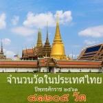 สถิติจำนวนวัดทั่วประเทศไทย