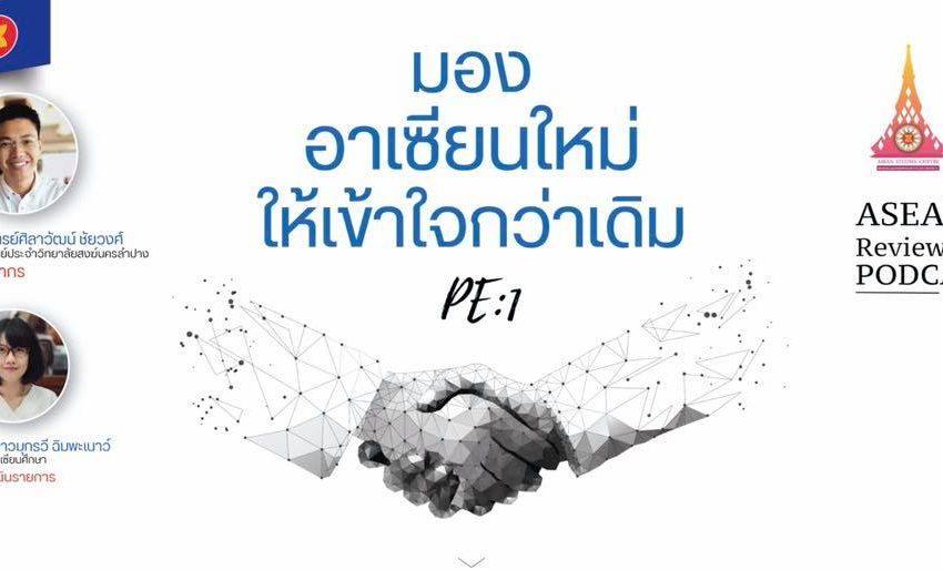 "ASEAN Reviews ""มองอาเซียนใหม่ให้เข้าใจกว่าเดิม"" (ep.1)"