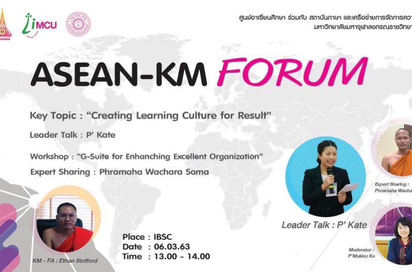 ASEAN-KM Forum: Toward Excellent Learning Organization ครั้งที่ 1