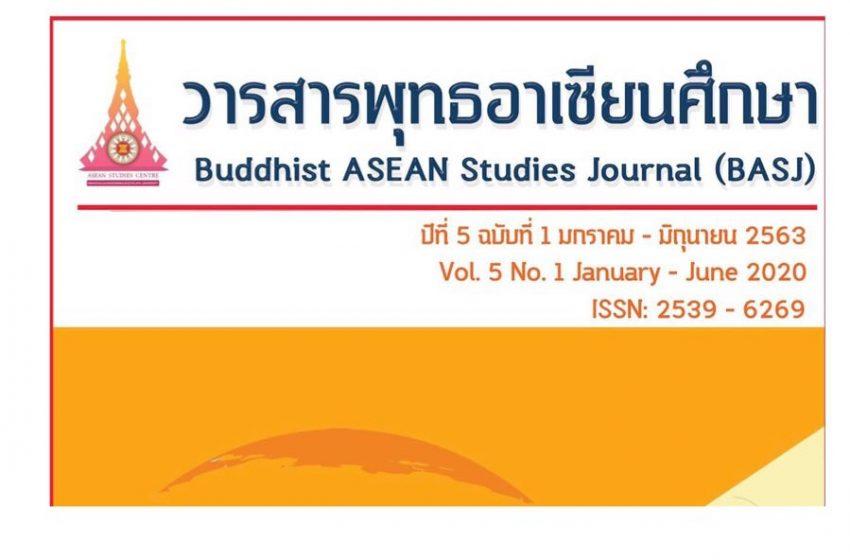 วารสารพุทธอาเซียนศึกษา Buddhist ASEAN Studies Journal (BASJ) ปีที่ 5 ฉบับที่ 1 มกราคม – มิถุนายน 2563