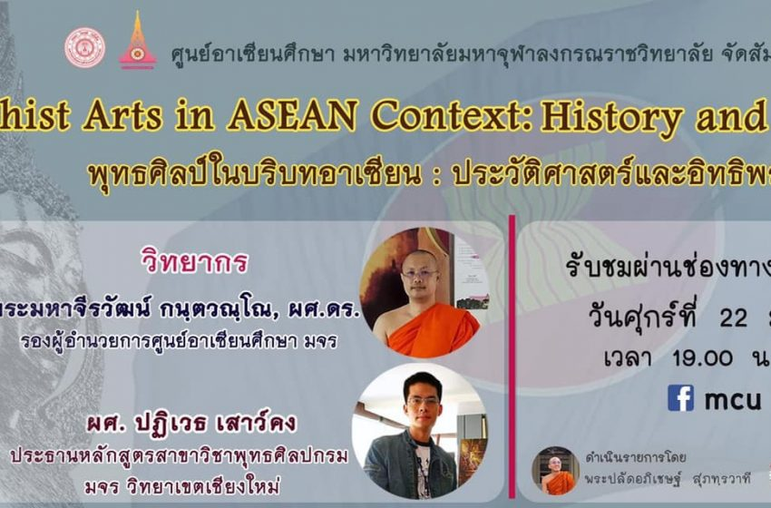 ASEAN Topic : Buddhist Arts in ASEAN Context : History and Influence