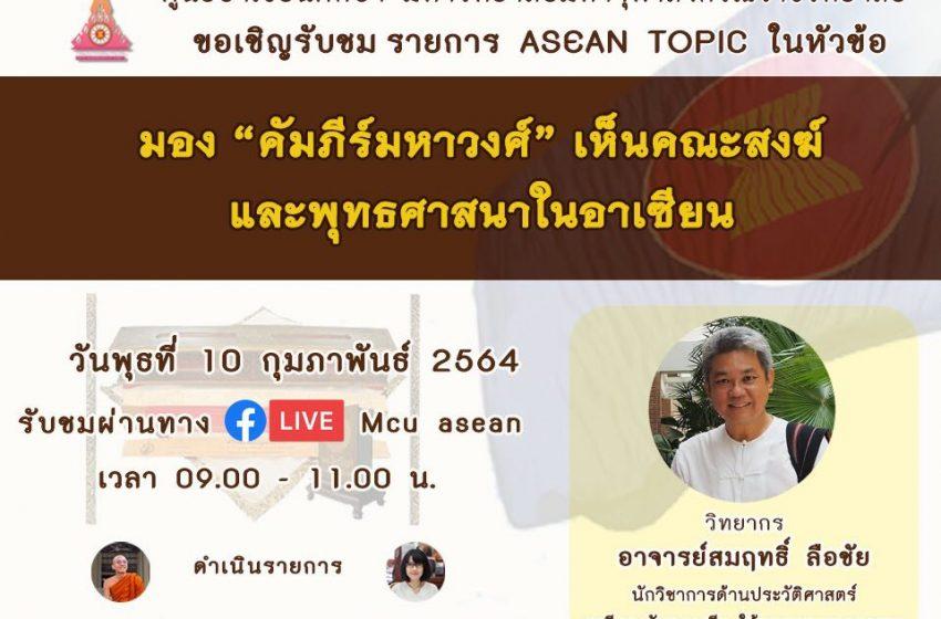 """ASEAN Topic : """"มอง 'คัมภีร์มหาวงศ์' เห็นคณะสงฆ์และพระพุทธศาสนาในอาเซียน"""""""